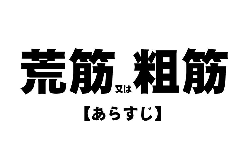 arasuji