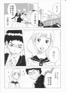 漫画原稿S